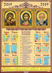 Календарь на 2019 г. Православный, Триптих