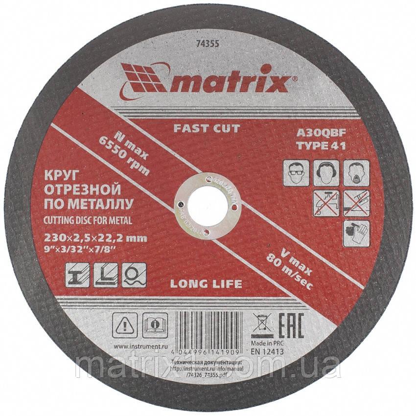 Круг отрезной по металлу, 230 х 2,5 х 22 мм. MTX