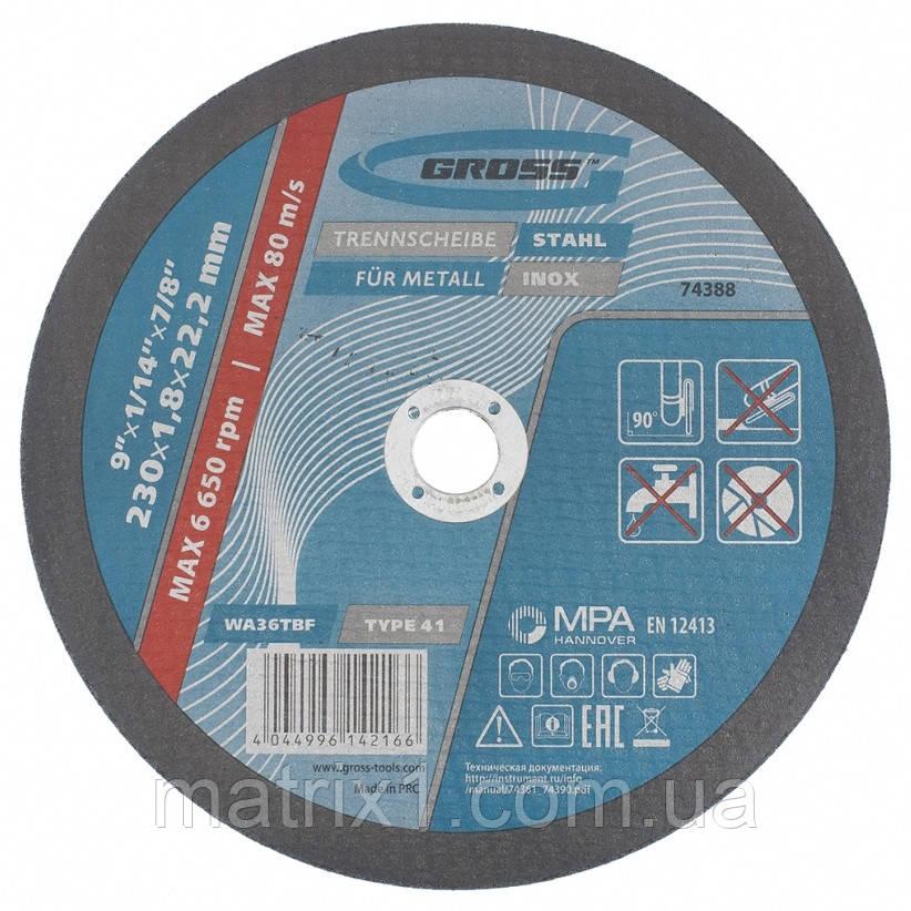 Круг отрезной по металлу, 230 х 2.5 х 22 мм. GROSS