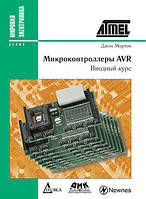 Микроконтроллеры AVR  Вводный курс