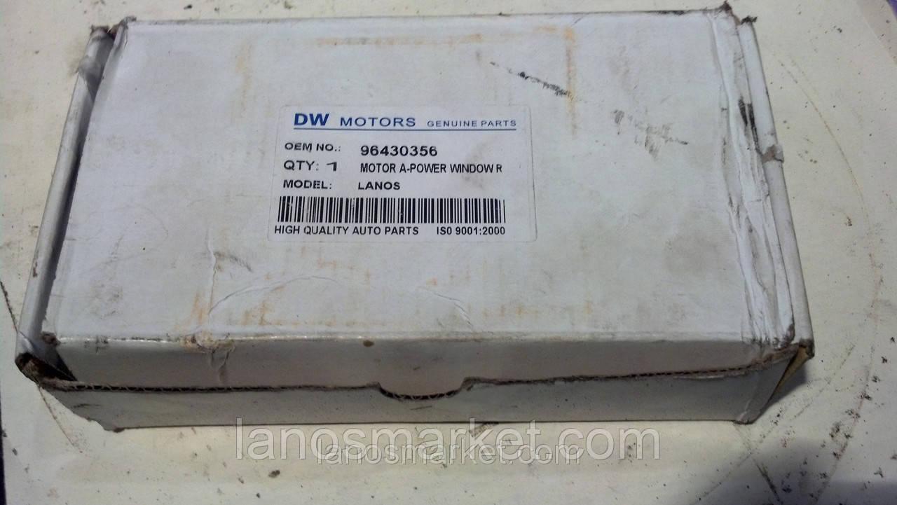 Мотор стеклоподъёмника Ланос переднего правого под шлиц (DW)