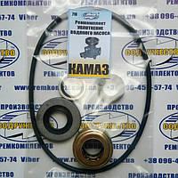 Ремкомплект торцевого уплотнения крыльчатки водяного насоса (помпа) КамАЗ