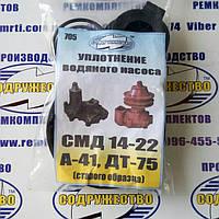Ремкомплект торцевого уплотнения крыльчатки водяного насоса (помпа) СМД 14-22 / А-41 (старого образца) ДТ-75