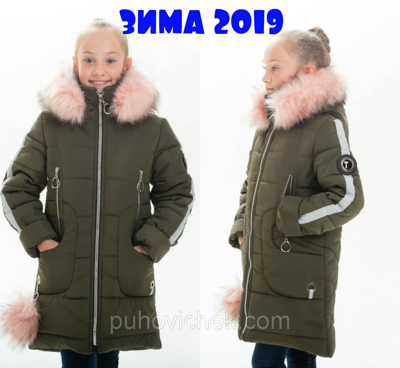 a8bf593f4d02 Стильную зимнюю куртку для девочки от производителя Украина недорого -  Интернет магазин Линия одежды в Харькове