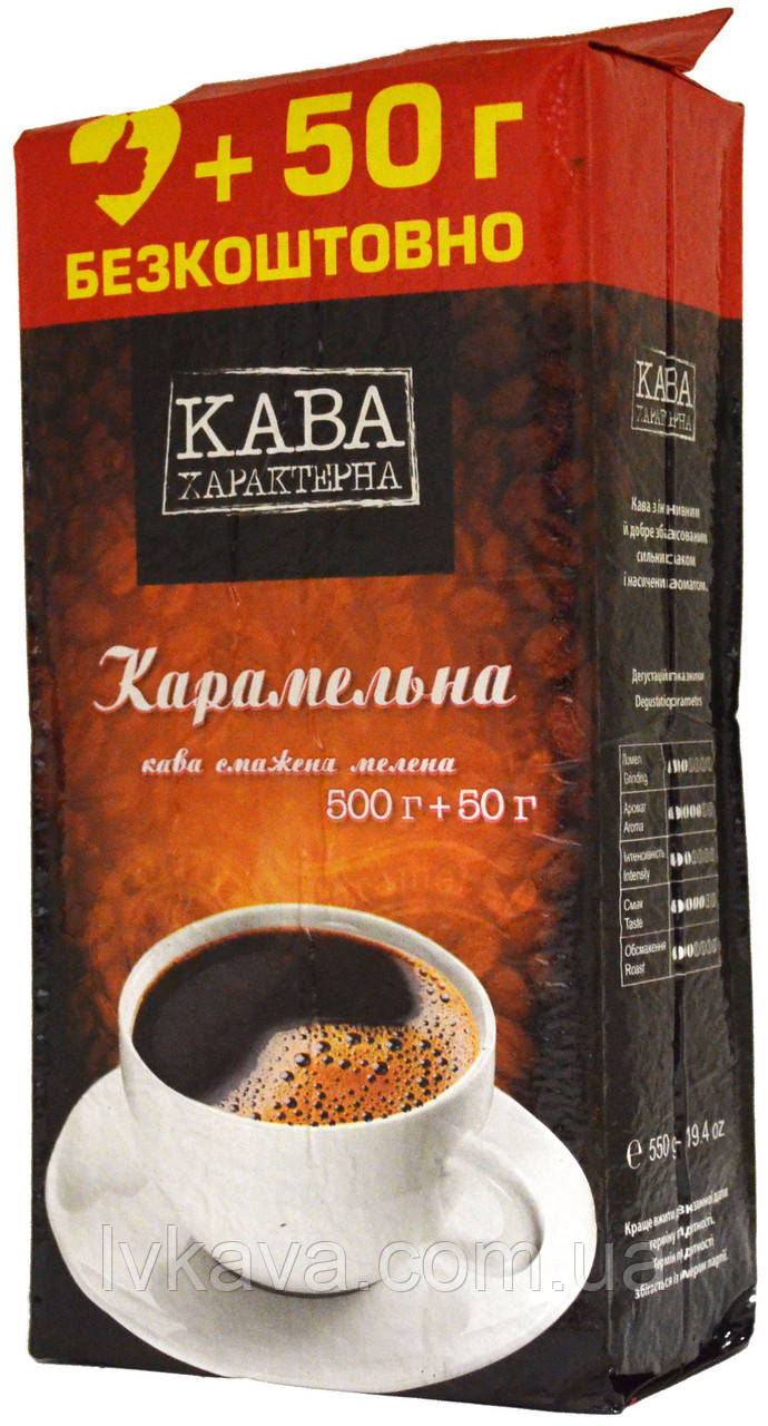 Кофе молотый Кава Характерна Карамельна ,550г