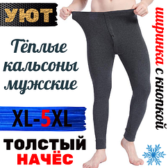 Мужские штаны-кальсоны подштанники с толстым начёсом Уют 098 серые с ширинкой  XL/5XL МТ-1464