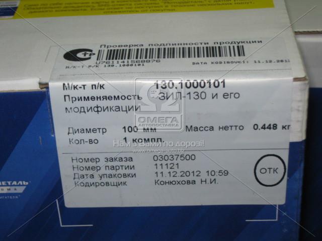 Кольца поршневые ЗИЛ 130 100.0 4 П/К (МОТОРДЕТАЛЬ), 130-1000101