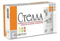 Стелла капсулы - для улучшения функционального состояния женской репродуктивной системы (45капс)