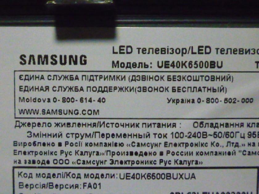 Плати від LED TV Samsung UE40K6500BUXUA поблочно, в комплекті (розбита матриця).