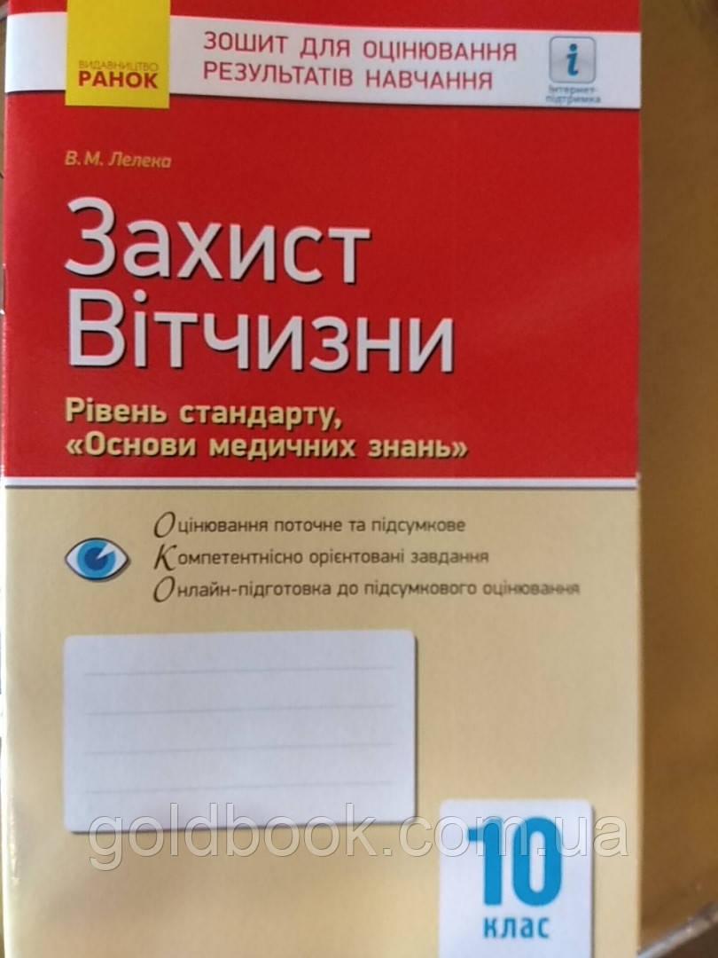 Захист Вітчизни 10 клас. Зошит для оцінювання результатів навчання. Рівень стандарту.