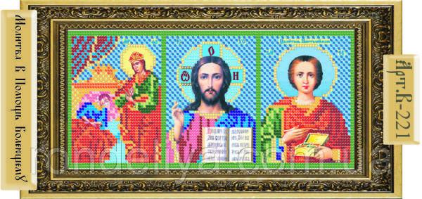 Схема для вышивки бисером «Триптих-Молитва В Помощь Болеющему»