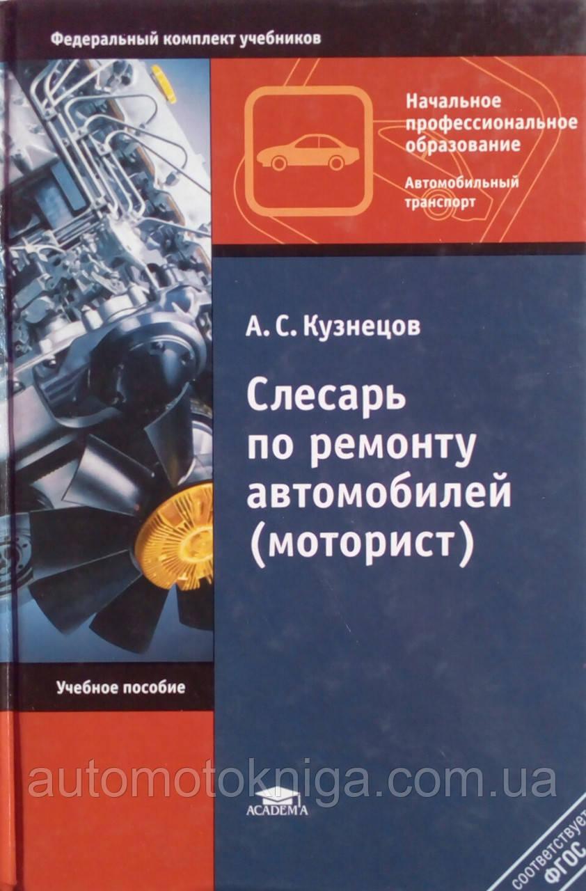 А. С. Кузнецов  Слесарь по ремонту автомобилей  (моторист)  Учебное пособие