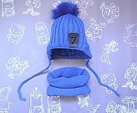 Детский зимний синий комплект: шапка и снуд для мальчика на 1-3 года
