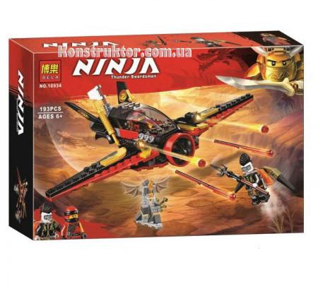 """Конструктор Bela 10934 """"Крыло судьбы"""" Ниндзяго, 193 детали. Аналог Lego Ninjago 70650"""