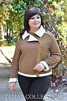 ДУБЛЁНКА куртка женская батальное осень,зима КОРИЧНЕВАЯ 44,46,48,50,52,54,56р замш на искусственному меху