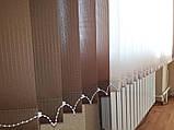 Вертикальные жалюзи 127мм, фото 9