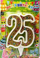 """Свічка в торт на ювілей """"Цифра 25"""" Золото + стрази"""