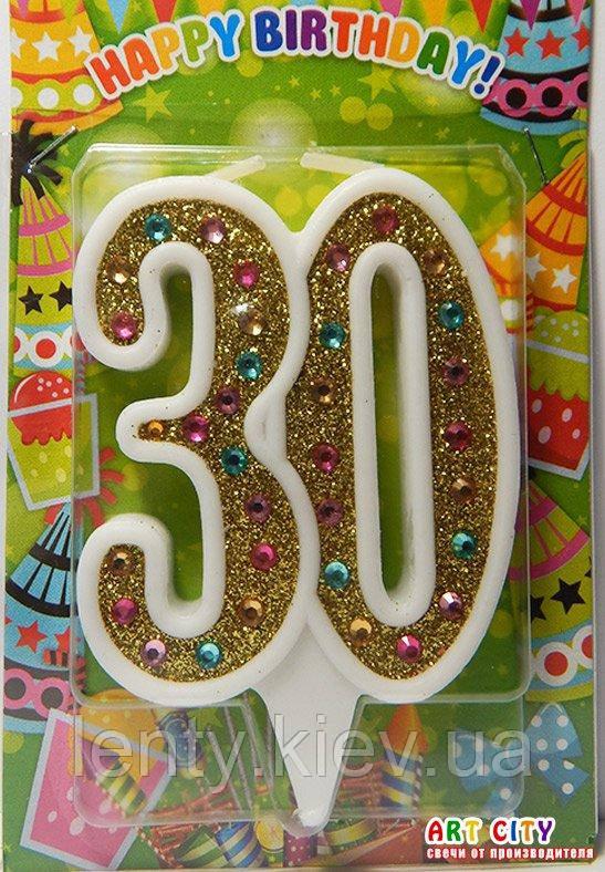 """Свічка в торт на ювілей """"Цифра 30"""" Золото + стрази з білою окантовкою"""