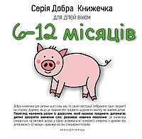 Добра Книжечка для дітей віком 6-12 місяців, фото 1