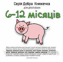 Добра Книжечка для дітей віком 6-12 місяців