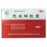 """Капсулы """"Драконья кровь"""" Longxuejie Jiaonang кровоостанавливающие, обезболивающее,  дезинтоксикационное ср-во"""