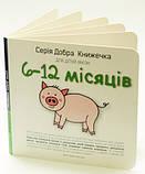 Добра Книжечка для дітей віком 6-12 місяців, фото 4