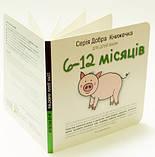 Добра Книжечка для дітей віком 6-12 місяців, фото 10