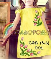СФД (3-6р.)-001. Заготовка дитячого плаття без рукавів (сарафан) (3-6 років)