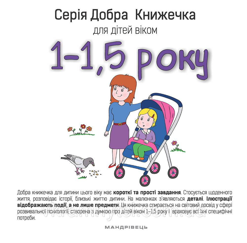 Добра Книжечка для дітей віком 1-1,5 року