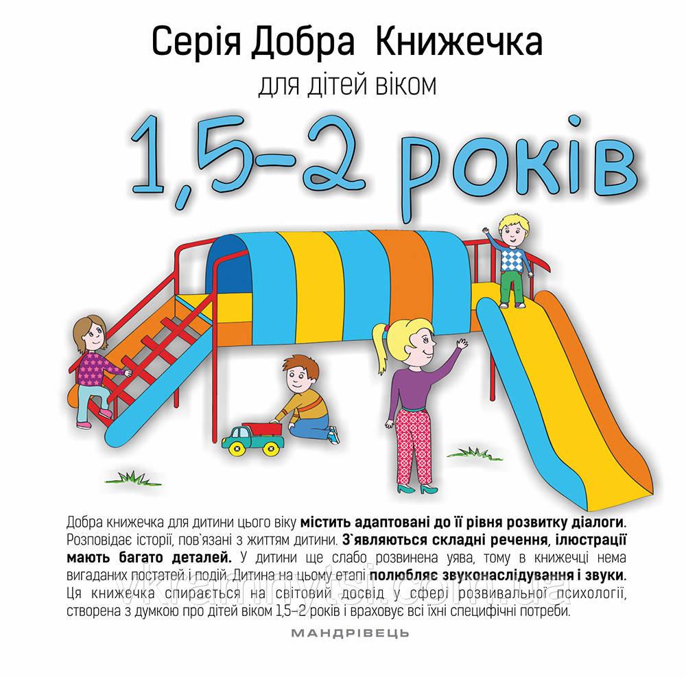 Добра Книжечка для дітей віком 1,5-2 роки