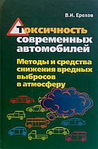 В. И. Ерохов   Токсичность современных автомобилей   Методы и средства снижения вредных выбросов в атмосферу