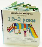Добра Книжечка для дітей віком 1,5-2 роки, фото 4