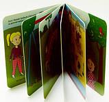 Добра Книжечка для дітей віком 1,5-2 роки, фото 6