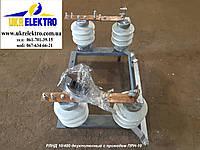 Разъединитель двухполюсный РЛНД 10/630 с приводом.