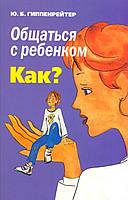 Общаться с ребёнком. Как? Юлия Гиппенрейтер