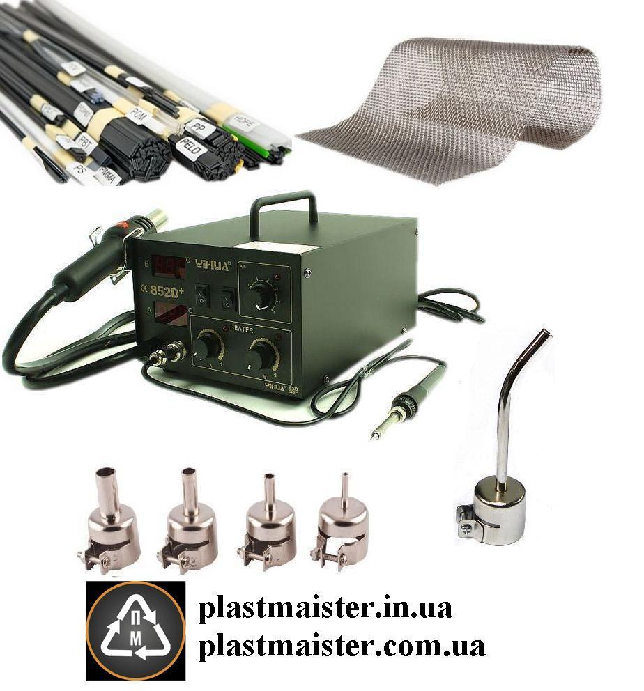 852D+ Аппарат для сварки (пайки) пластика 2в1+ 5 насадок + 0,6кг/ 20видов + сетка
