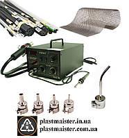 852D+ Аппарат для сварки (пайки) пластика 2в1+ 5 насадок + 0,6кг/ 20видов + сетка, фото 1