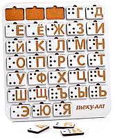 Русская азбука Брайля из дерева (буквы для незрячих)