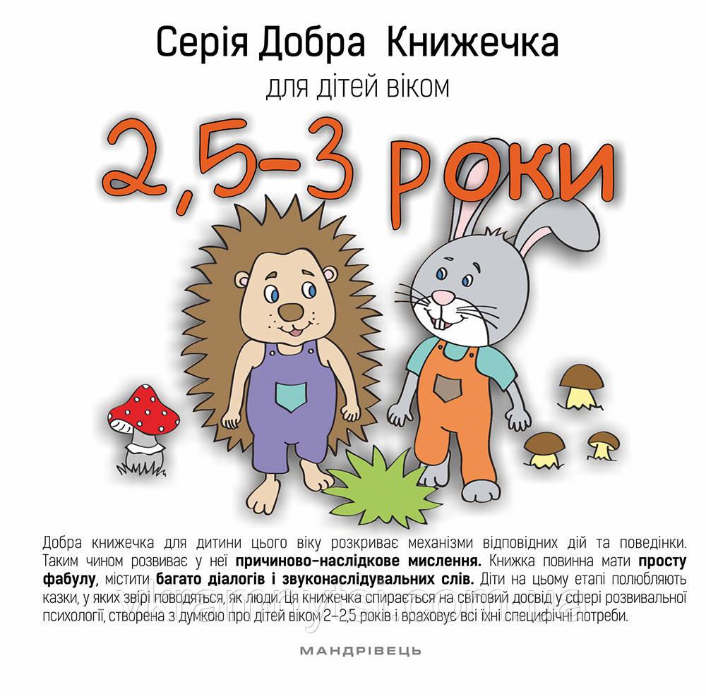 Добра Книжечка для дітей віком 2,5-3 роки