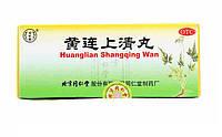 """Пилюли """"Хуан Лянь Шан Цин Вань"""" (Huanglian Shangqing Wan) от жара и сырости 6х10г"""