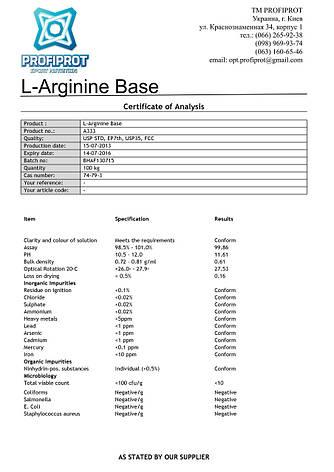 Аминокислота L-аргинин 100г PROFIPROT, фото 2