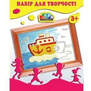 Набір для дитячої творчості Кораблик