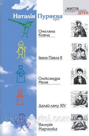 Наталія Пуряєва про Омеляна Ковча, Івана Павла ІІ, Олександра Меня, Далай-ламу XIV, Валерія Марченка