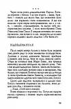 Наталія Пуряєва про Омеляна Ковча, Івана Павла ІІ, Олександра Меня, Далай-ламу XIV, Валерія Марченка, фото 7