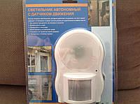 Светильник автономный с датчиком движения- современное автономное освещение