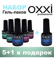 Набор гель-лаков OXXI 5+1