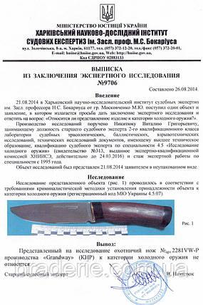 Нож охотничий 2281 BWP, фото 2