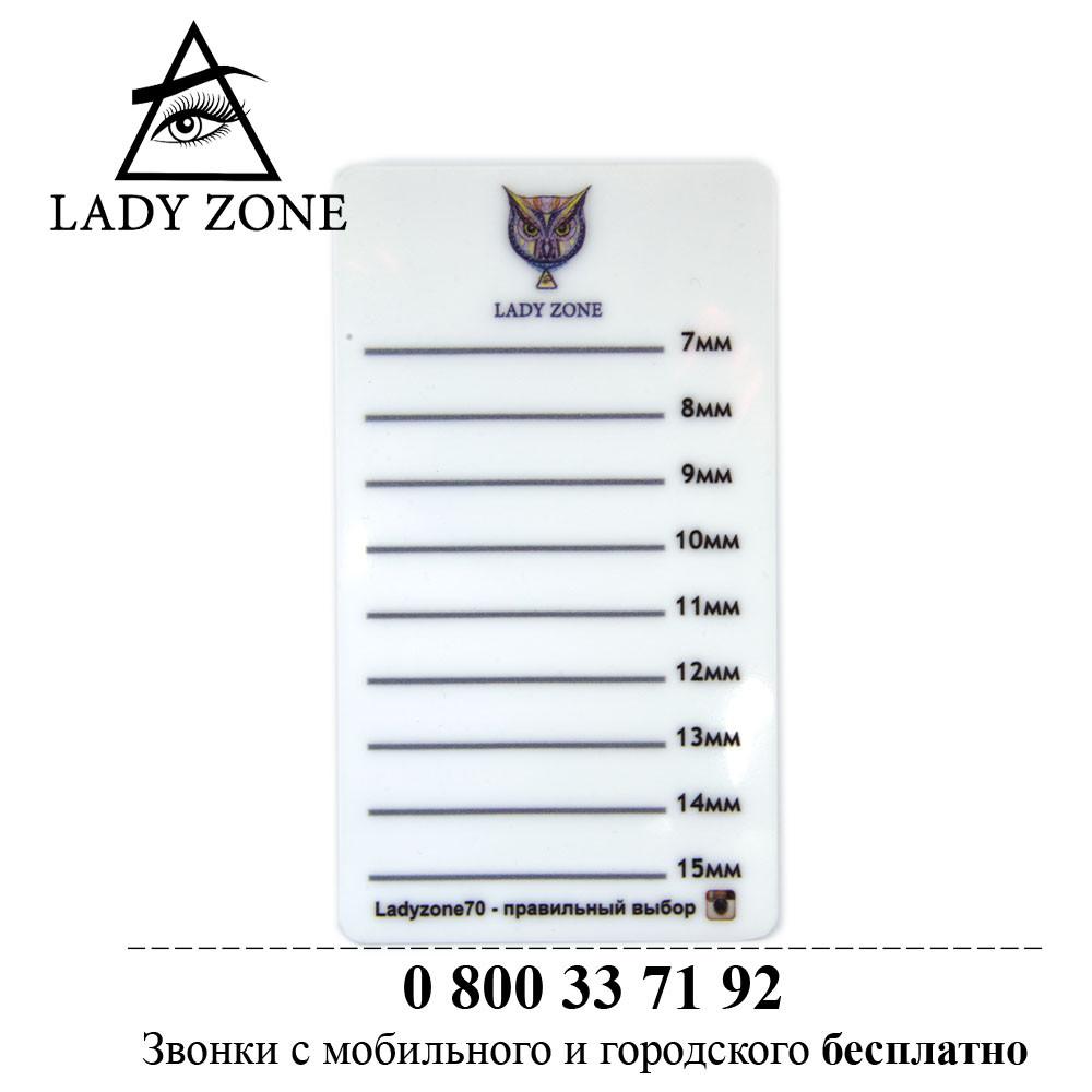 Планшет для ресниц Lady Zone
