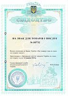 Свидетельство на знак для товаров и услуг . стр.№1