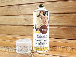 Аэрозоль краска для замши, велюра и нубука Dr.Leather 384мл цвет Коричневый